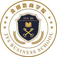 中国最好的理财培训商学院