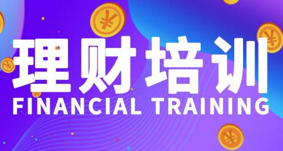 理财课程培训哪家好?