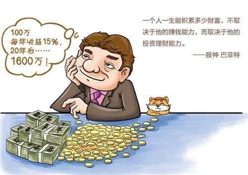 怎么样理财才能赚到钱?